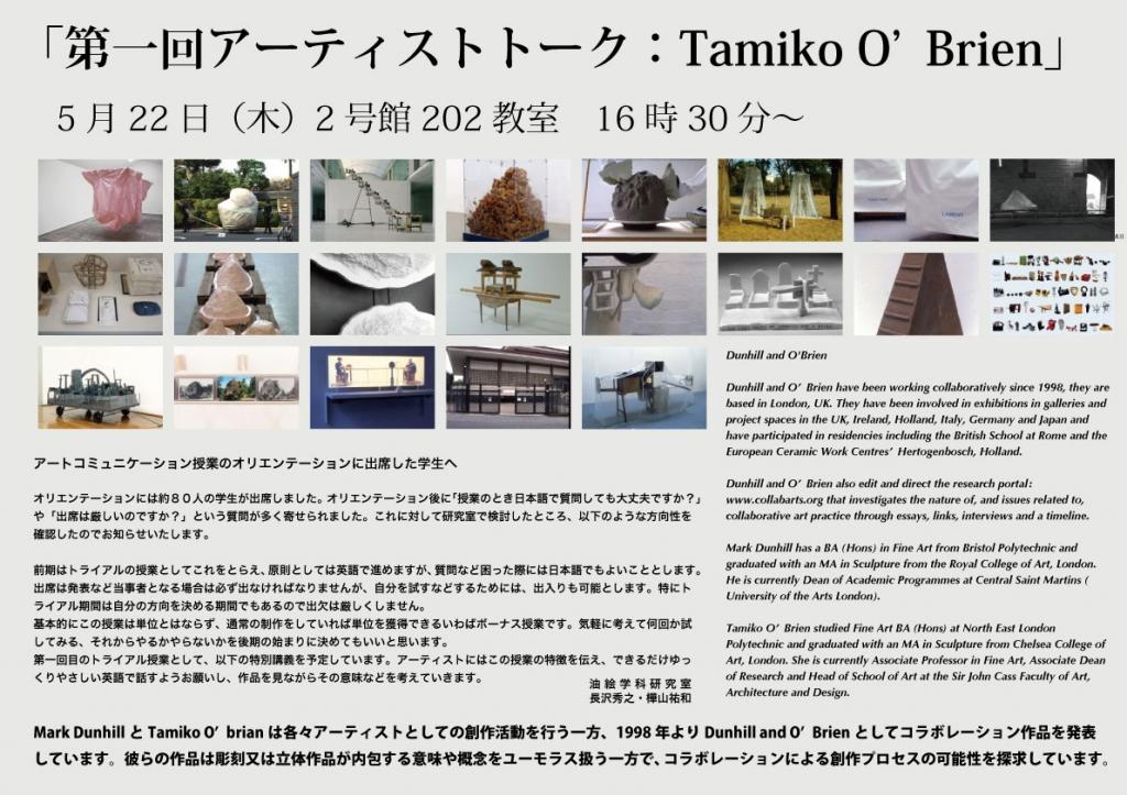 1-1,Tamiko O'Brienポスター