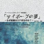 「サイボーグの夢」ポスター