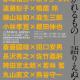 『 Relation:継がれるものー語りえぬもの』ポスター